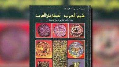 Photo of ملخص كتاب شمس العرب تسطع على الغرب