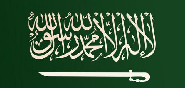 Photo of تاريخ تأسيس المملكة العربية السعودية