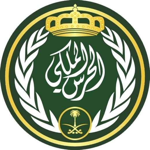 تاريخ تأسيس الحرس الملكي السعودي