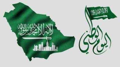 Photo of عبارات تهنئة باليوم الوطني السعودي بالانجليزي… أجمل العبارات للعيد الوطنيّ