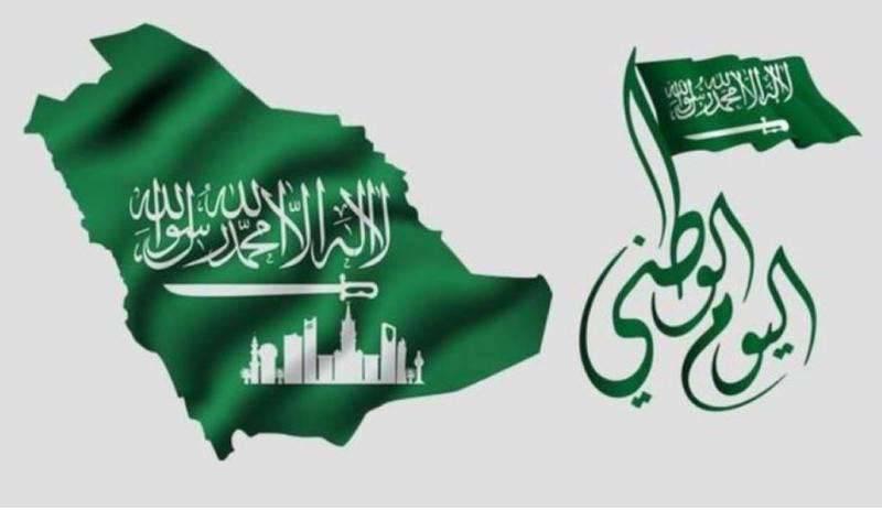 عبارات تهنئة باليوم الوطني السعودي بالانجليزي