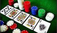 قوانين لعبة البوكر