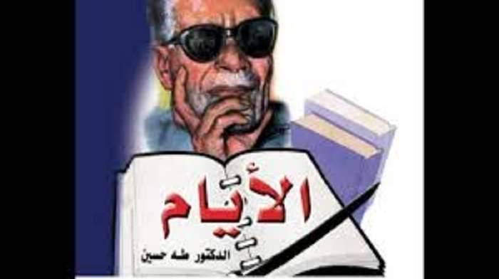 ملخص كتاب الأيام طه حسين