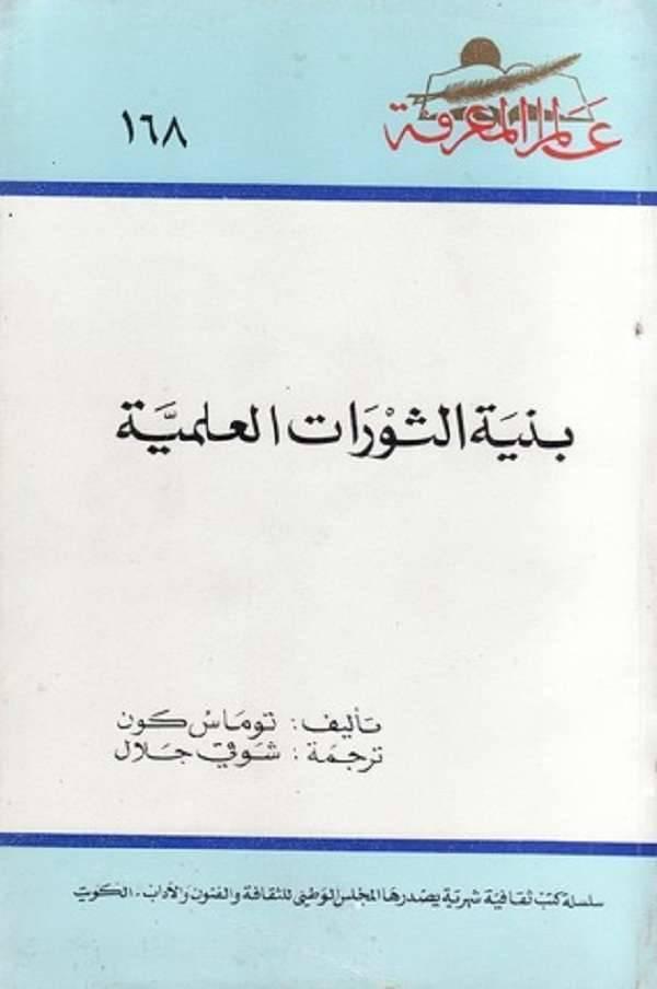 ملخص كتاب بنية الثورات العلمية توماس كون