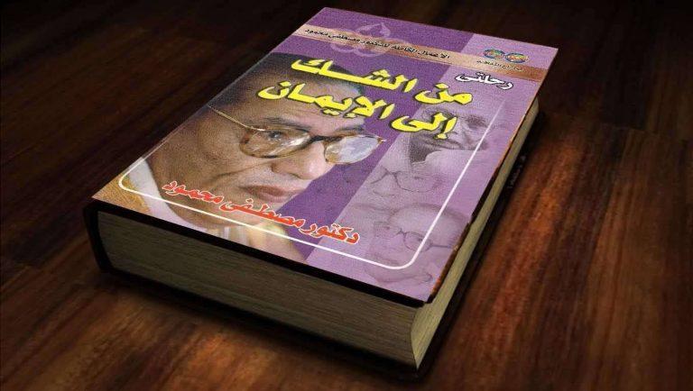 ملخص كتاب رحلتي من الشك إلى الإيمان