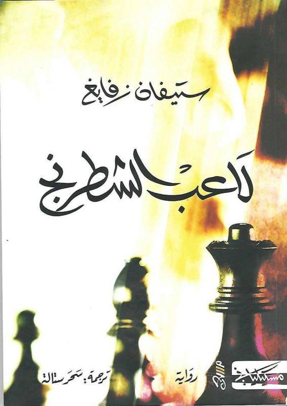 ملخص كتاب لاعب الشطرنج