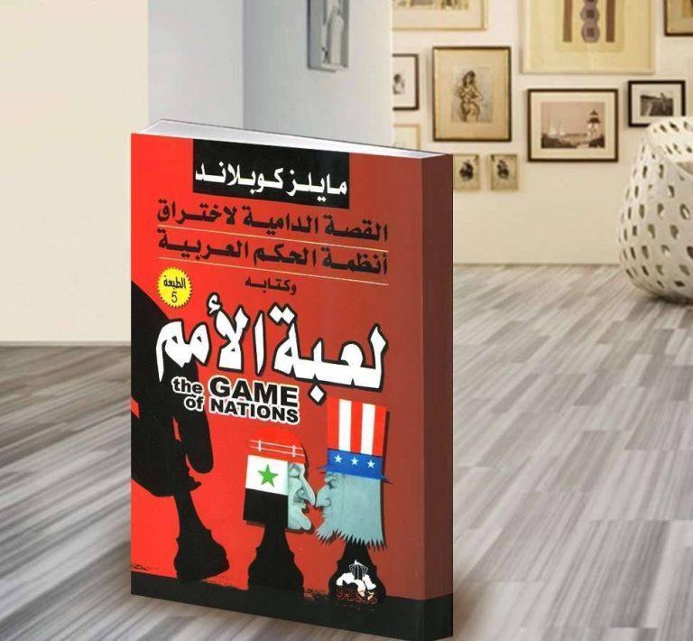 ملخص كتاب لعبة الأمم