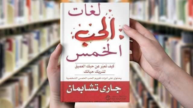 ملخص كتاب لغات الحب الخمس