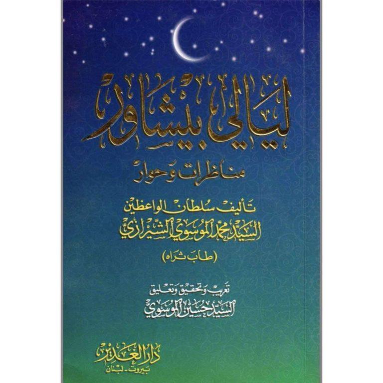 ملخص كتاب ليالي بيشاور