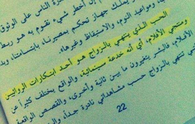 ملخص كتاب يافا حكاية غياب ومطر