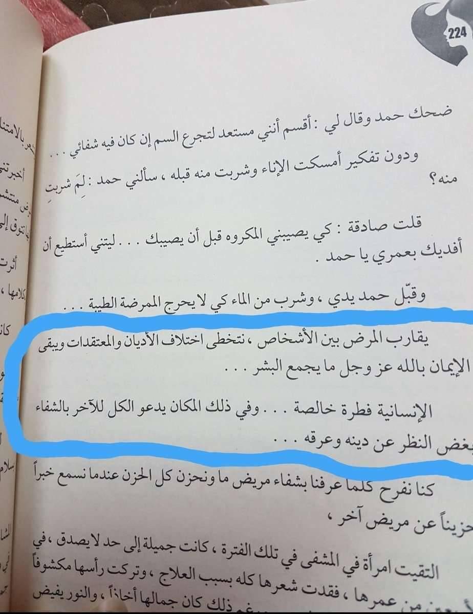 ملخص كتاب يا بعده