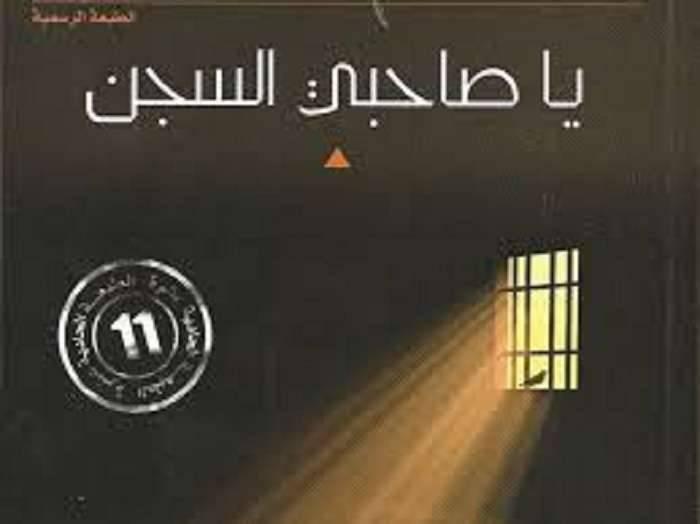 ملخص كتاب يا صاحبي السجن