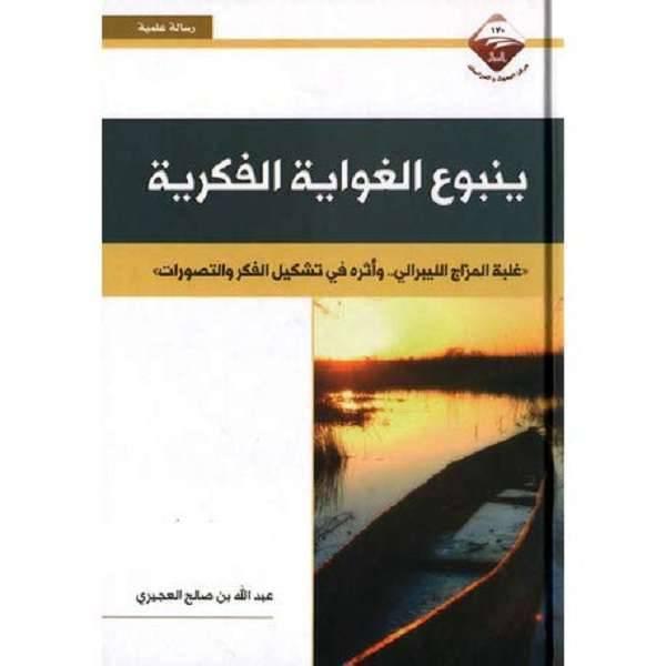 ملخص كتاب ينبوع الغواية الفكرية
