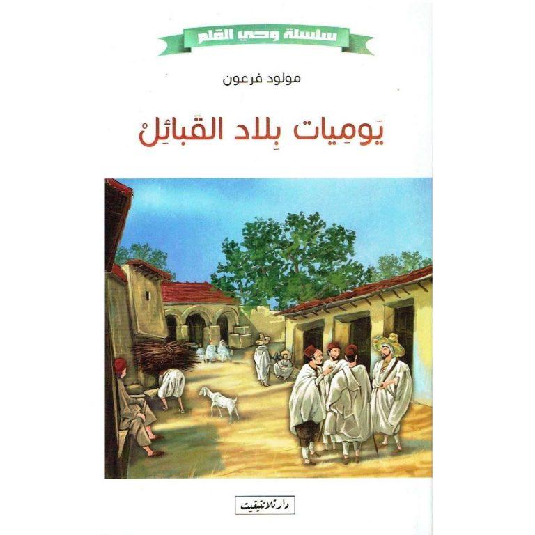 ملخص كتاب يوميات بلاد القبائل