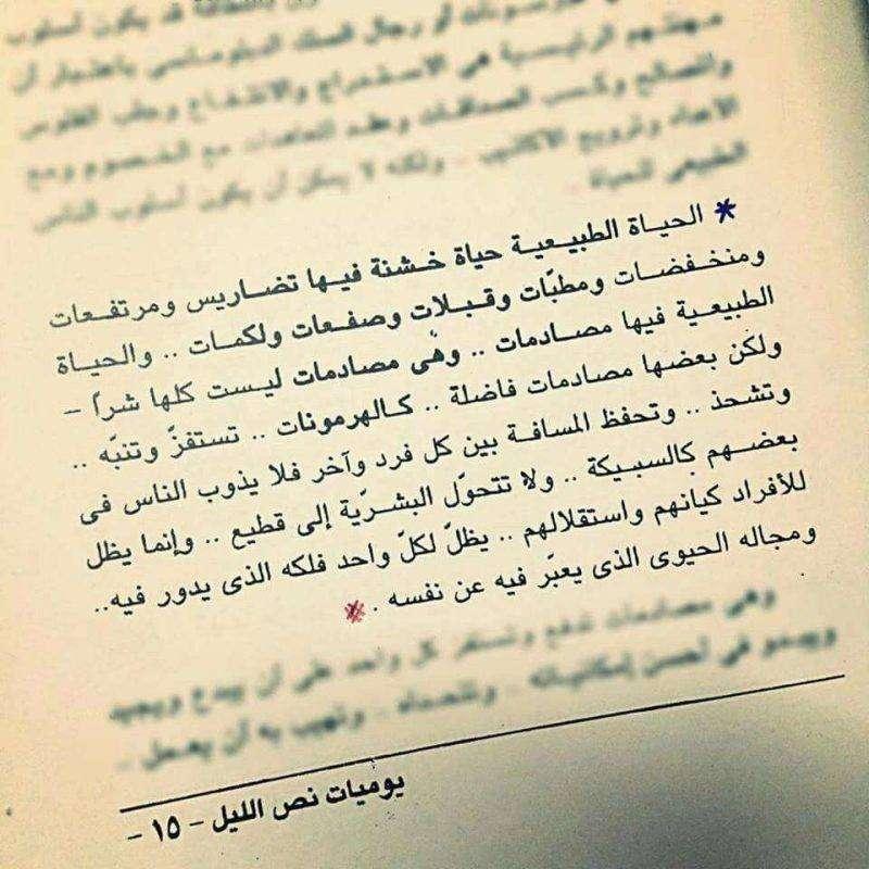 اقتباسات من كتاب يوميات نص الليل