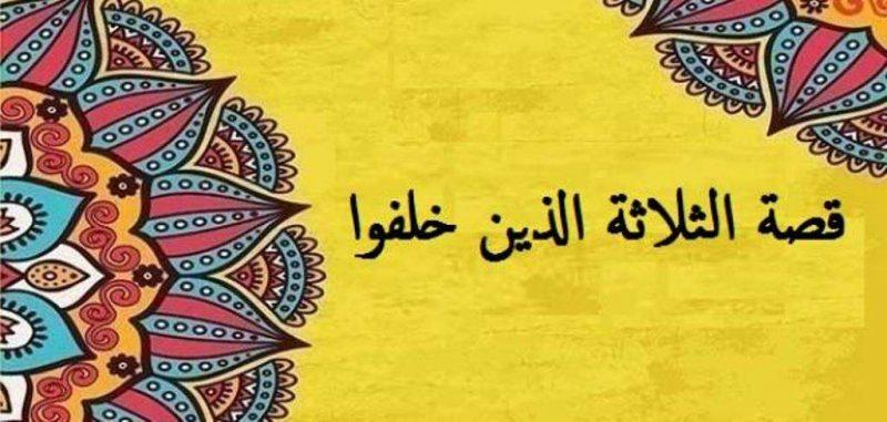 من هم الثلاثة الذين خلفوا في سورة التوبة