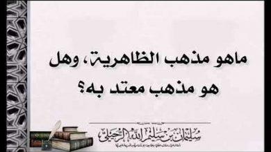 Photo of من هم الظاهرية