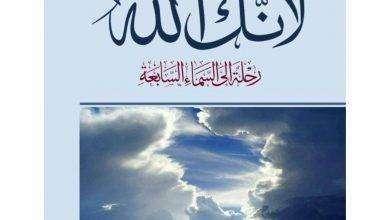 Photo of ملخص كتاب لأنك الله