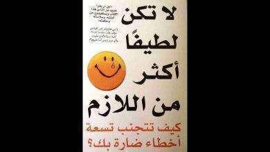 Photo of ملخص كتاب لا تكن لطيفا اكثر من اللازم