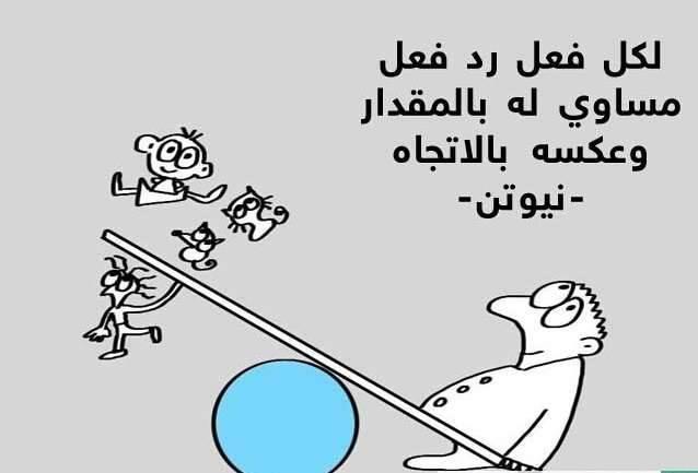 قانون نيوتن الثالث