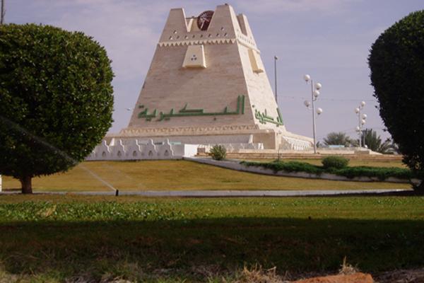 Photo of تاريخ تأسيس البكيرية
