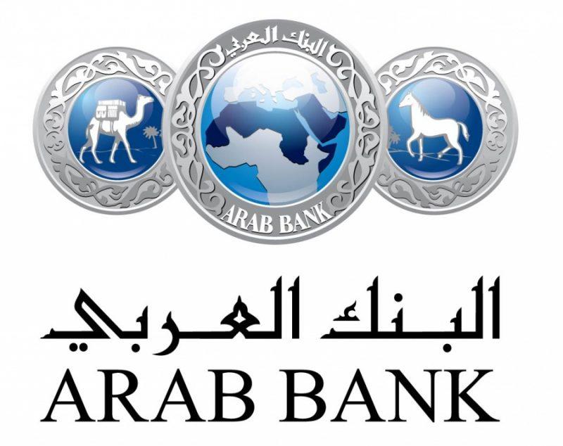 Photo of تاريخ تأسيس البنك العربي