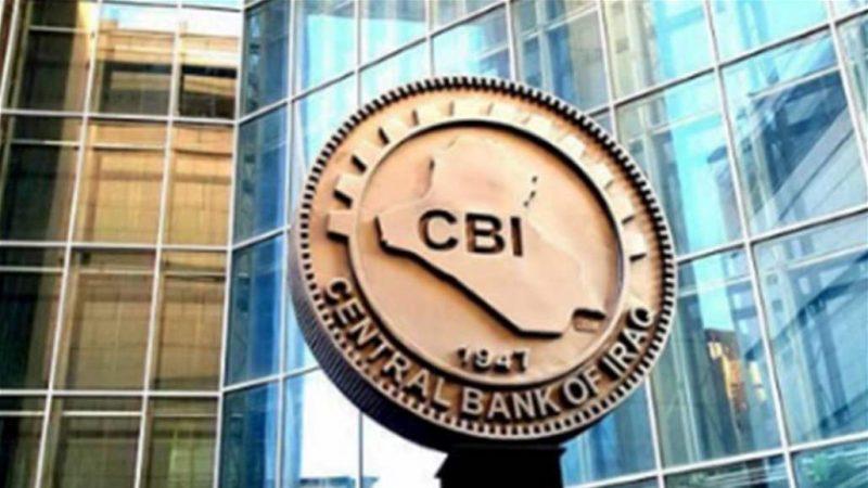 Photo of تاريخ تأسيس البنك المركزي العراقي ..