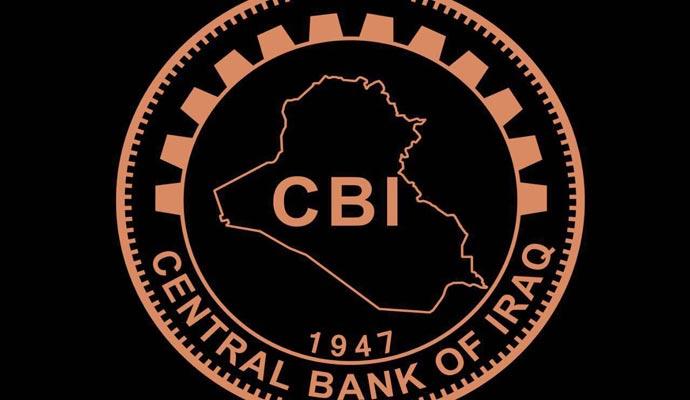 تاريخ تأسيس البنك المركزي العراقي