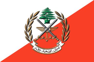Photo of تاريخ تأسيس الجيش اللبناني