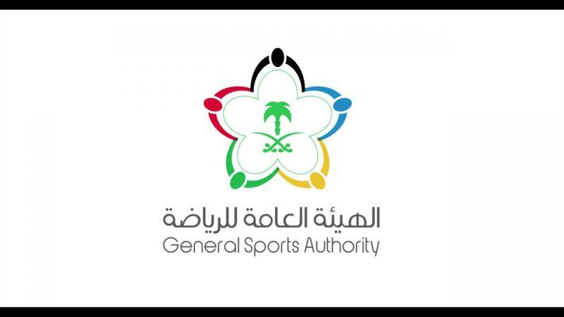 تاريخ تأسيس الهيئة العامة للرياضة