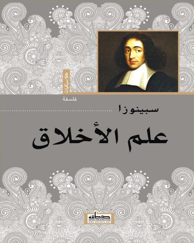 Photo of تعريف علم الأخلاق