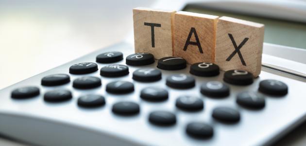 خصائص الضريبة