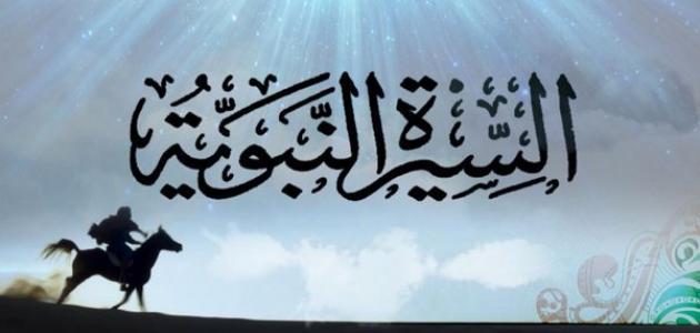 Photo of تعريف علم السيرة النبوية