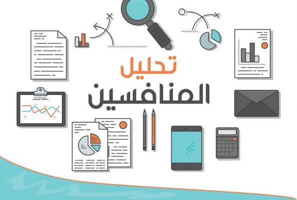 الخطوة 3: تحليل المنافسين