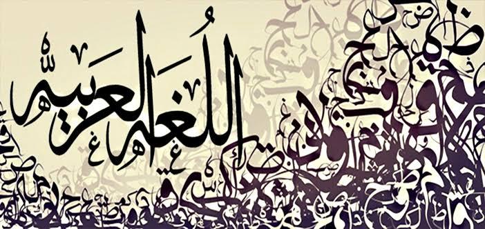 Photo of تعريف علم الدلالة عند العرب