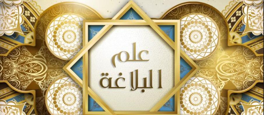 Photo of تعريف علم البلاغة واقسامه