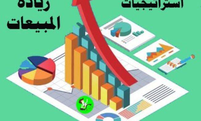 طرق وأساليب زيادة نسبة المبيعات