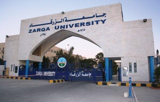 Photo of معلومات عن جامعة الزرقاء
