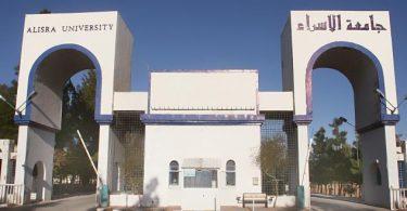 معلومات عن جامعة الإسراء