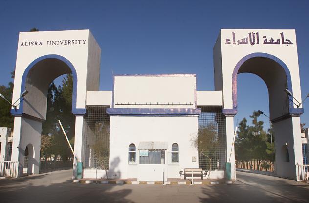 Photo of معلومات عن جامعة الإسراء
