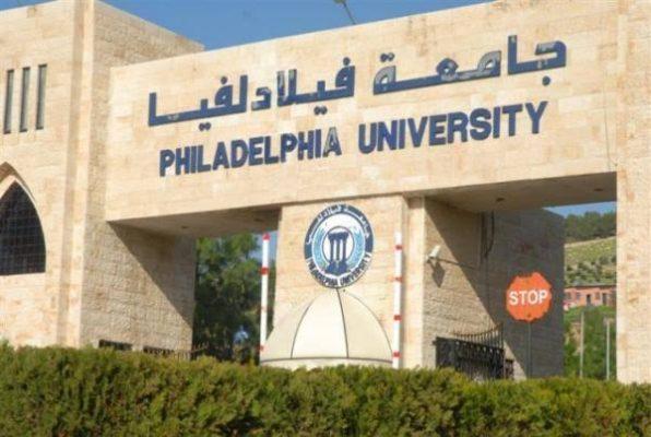 معلومات عن جامعة فيلادلفيا الخاصة