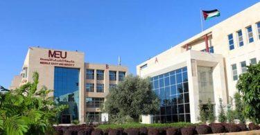 معلومات عن جامعة الشرق الأوسط