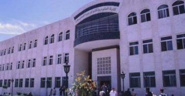 معلومات عن جامعة الزيتونة الاردنية الخاصة