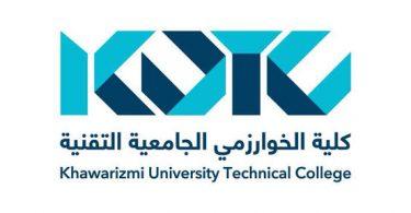 معلومات عن كلية الخوارزمي الجامعية التقنية
