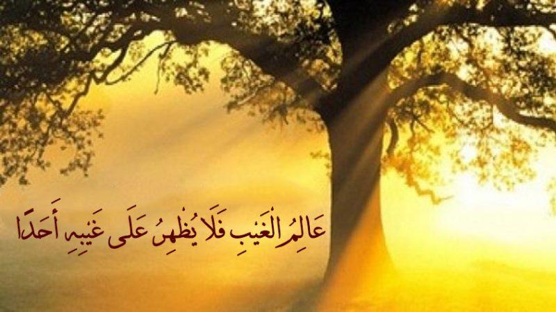 Photo of تعريف عالم الغيب والشهادة