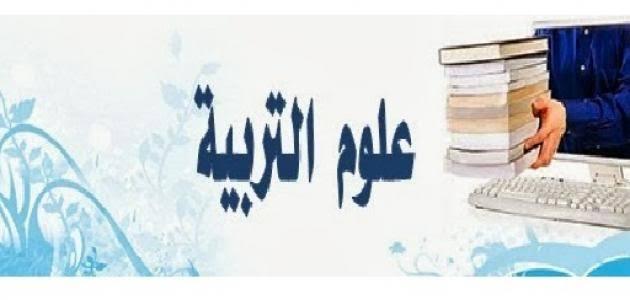 Photo of تعريف علم التربية