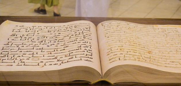 Photo of تعريف علم القراءات العشر