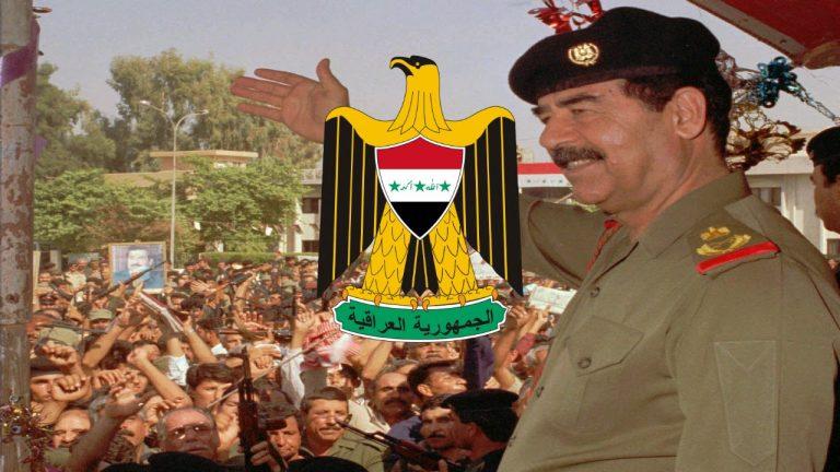 كلمات النشيد الوطني العراقي في عهد صدام