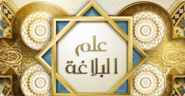 ما هو مفهوم البلاغة عند العرب