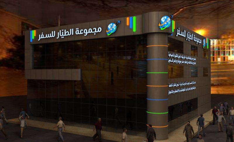 Photo of شركات السياحة في الرياض